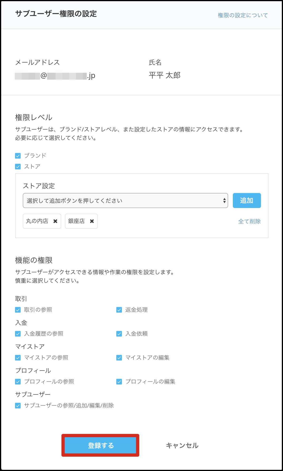 サブユーザー追加